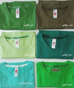 طیف رنگبندی سبز